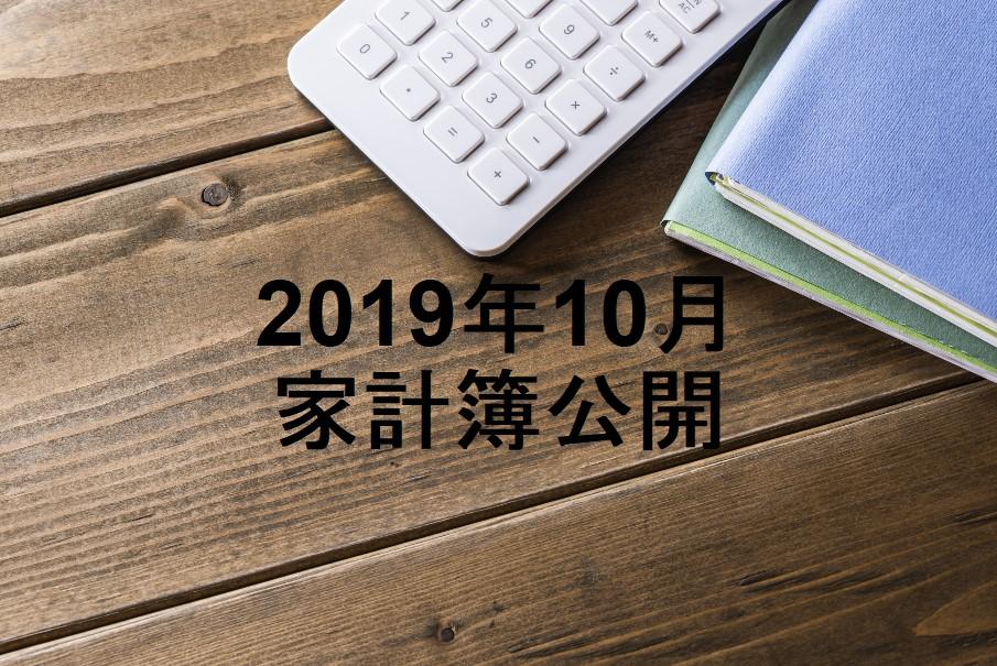 201910-家計簿公開