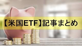米国ETF記事まとめ