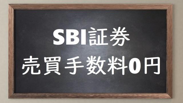 SBI証券手数料0円