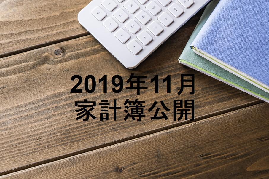 201911-家計簿公開