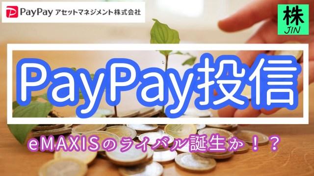 20210328-PayPay投信について