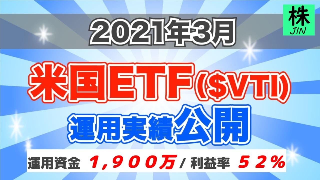 202103-米国ETF
