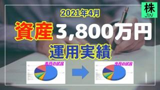 202104-資産運用実績
