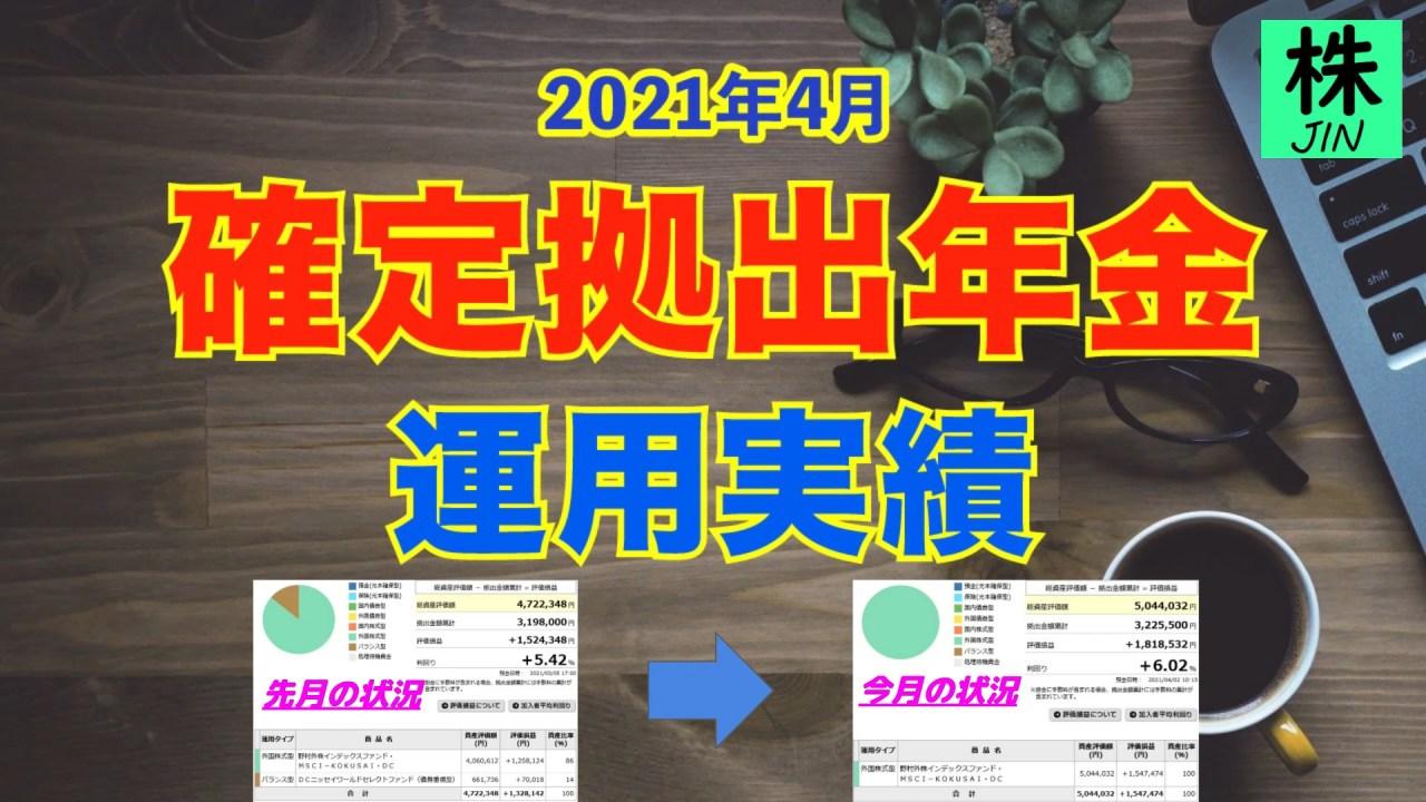 202104-確定拠出年金