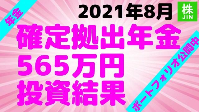 202108-確定拠出年金