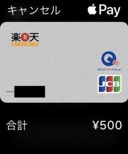 Apple Watch Suica チャージ