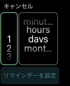 Apple Watch マEvernote リマインダー