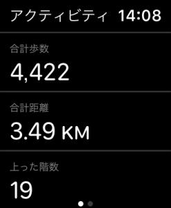 Apple Watch アクティビティ 歩数