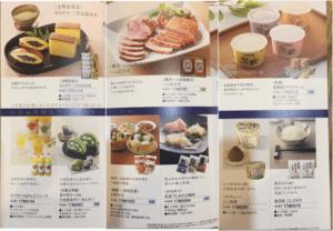 コラボス株主優待 グルメカタログ(優待利回り3.10%)