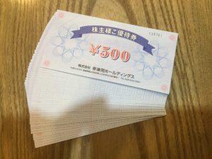 JBイレブン 株主優待 お食事券(優待+配当利回り2.52%)