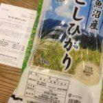 オーシャンシステム 株主優待 お米3kg(優待+配当利回り2.63%)
