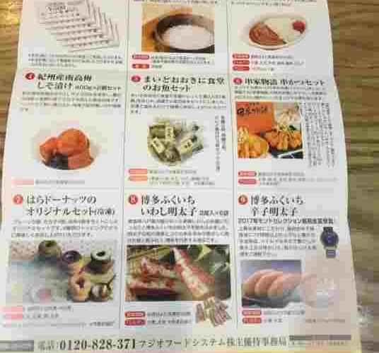 フジオフードシステム 株主優待 カタログ(自社製品)(優待+配当利回り4.04%)