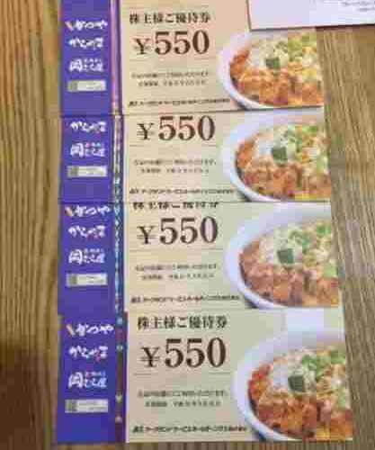 アークランドサービスホールディングス 株主優待 お食事券(優待+配当利回り2.14%)