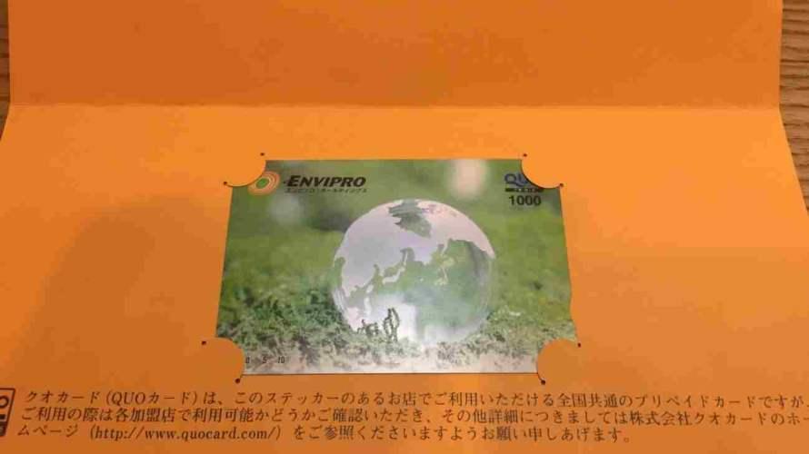 エンビプロ・ホールディングス 株主優待 クオカード(優待+配当利回り3.56%)