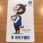 秀英予備校 株主優待 図書カード(優待+配当利回り3.44%)