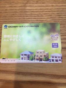 OCHIホールディングス 株主優待 クオカード(優待+配当利回り3.00%)