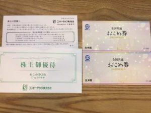 コンドーテック 株主優待 おこめ券2kg(優待+配当利回り3.21%)