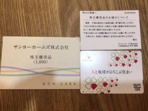 サンヨーホームズ 株主優待 クオカード(優待+配当利回り3.53%)