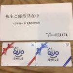 たけびし 株主優待 クオカード(優待+配当利回り3.57%)