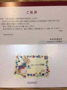 廣済堂 株主優待 図書カード(優待+配当利回り1.52%)
