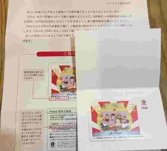 Jトラスト 株主優待 楽天ポイント(優待+配当利回り4.35%)