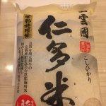 ダイナックホールディングス 株主優待 お米2kg(優待品+配当利回り1.72%)