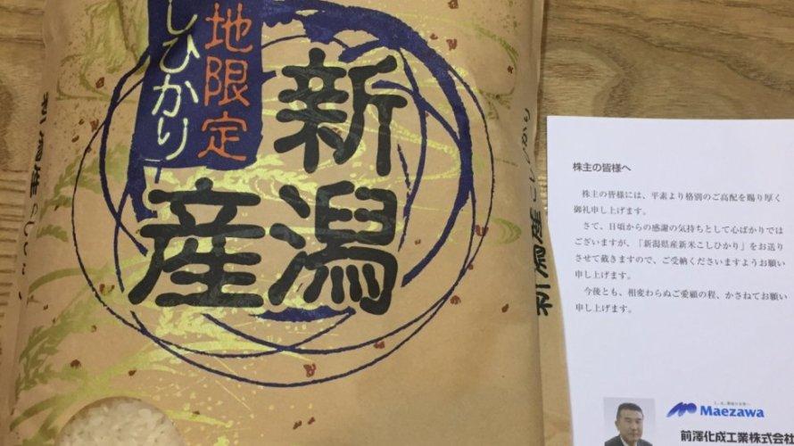 前澤化成工業 株主優待 お米(優待品+配当利回り3.95%)