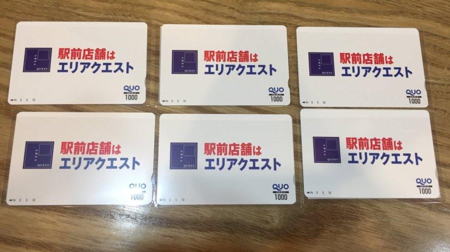 エリアクエスト 株主優待 クオカード(廃止)(配当利回り2.65%)