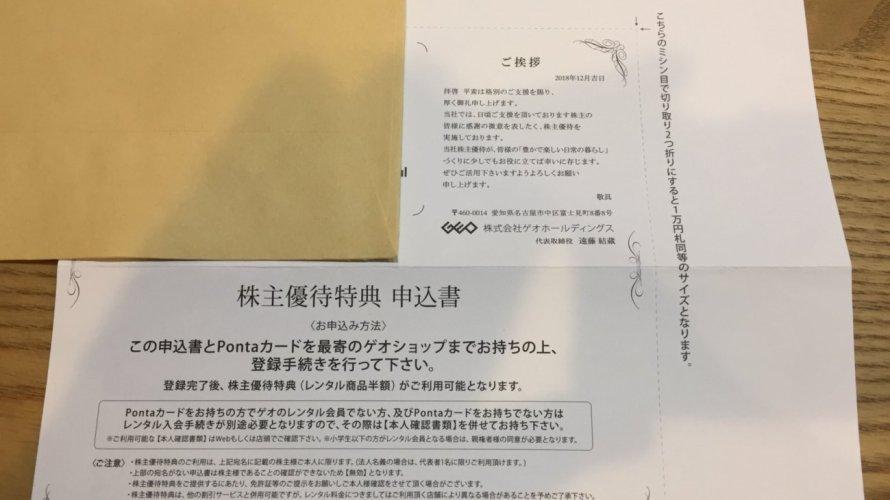 ゲオホールディングス 株主優待 割引券(優待+配当利回り3.09%)