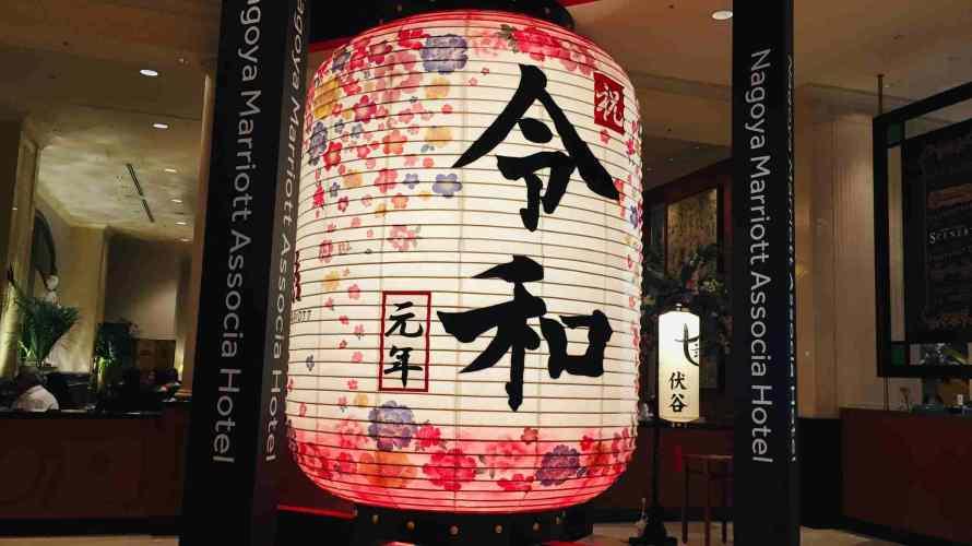 SPGアメックスカードで名古屋マリオットアソシアホテルに無料で宿泊ができ、上級会員特典が絶大!(リニューアルしたラウンジの全容)