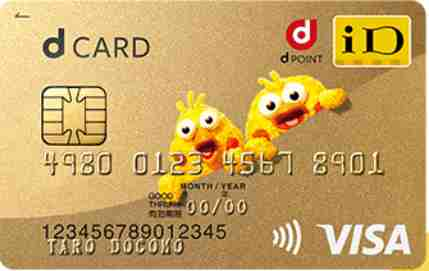 dカードGOLD発行で最大36,000円相当獲得!2年目以降も毎年5万円以上お得に使いこなす方法!