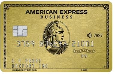 【2020年7月版】アメックスビジネスゴールドカードで入会ポイント増量方法。初年度年会費無料で最大88,000ポイント獲得!