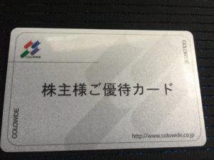 コロワイド(7616) 株主優待 お食事ポイント(優待+配当利回り3.78%)