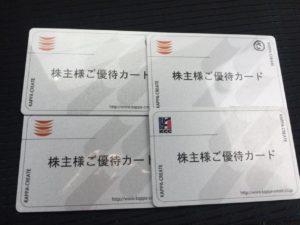 カッパ・クリエイト(7421) 株主優待 お食事ポイント(優待品+配当利回り4.25%)