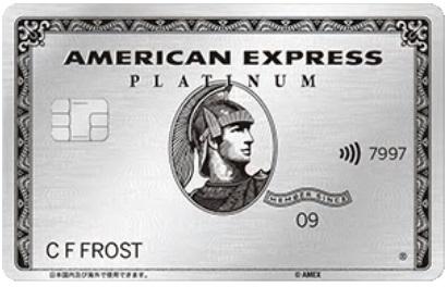 アメックス・プラチナ・カードの全貌 入会キャンペーンで70,000ポイント獲得し、魅力的な特典で年会費は実質無料!