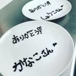 送別会ラストのラストスパート!