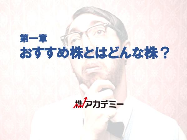 6-1おすすめ株