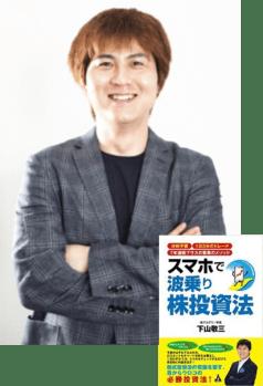 losscut_shimoyama