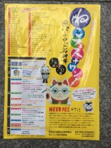 ねこフェス+ワン!ポスター