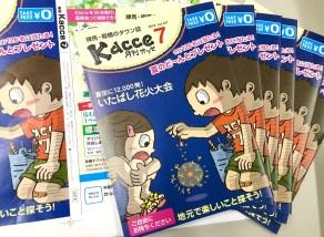Kacce7月号-表紙