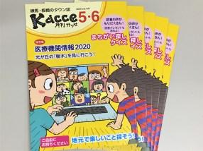 Kacce2020年5・6月合併号表紙