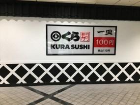 くら寿司オープン看板