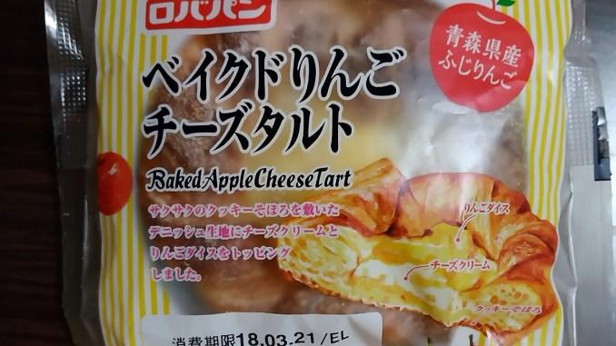 ベイクドりんごチーズタルト