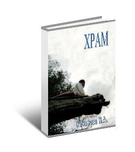 Автор книги Качановой Н.А.