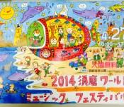須磨ワールドミュージックフェスティバル