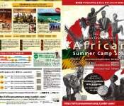 African Summer Camp 2014