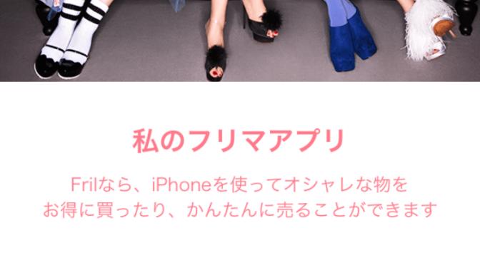 キラキラ女子のフリマアプリ、フリル