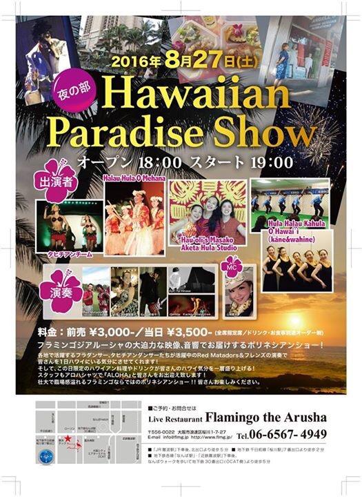 Hawaiian Paradise Show
