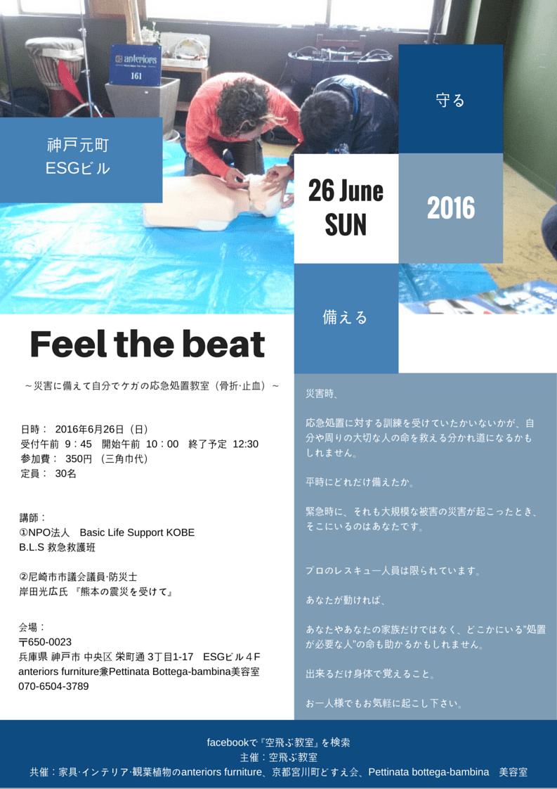 Feel the beat ~災害に備えて自分でケガの応急処置教室(骨折・止血)~