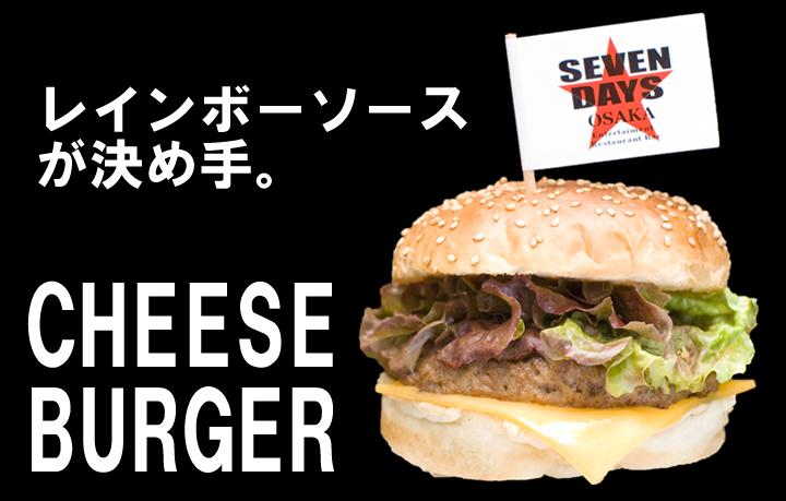 セブンデイズ京橋のバーガー